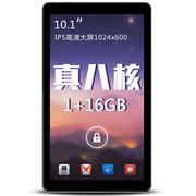 爱立顺 M1020   10.1英寸 16GB wifi 八核平板电脑蓝牙预留3G