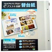 NCL 日本进口PET覆膜台纸/L号内页替换台纸 增页套装/5张入LPR-5-W
