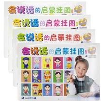 快易典  《会说话的启蒙挂图》 幼儿点读笔用书 点读笔Q10 Q7 Q20专业图书产品图片主图
