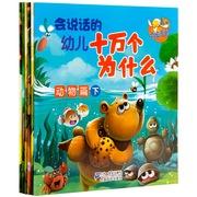 快易典  《会说话的幼儿十万个为什么》 幼儿点读笔用书 点读笔Q10 Q7 Q20专业图书