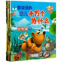 快易典  《会说话的幼儿十万个为什么》 幼儿点读笔用书 点读笔Q10 Q7 Q20专业图书产品图片主图