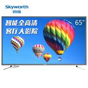 创维 65E3500 65英寸八核智能平板液晶电视(黑色)