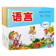 纽曼 《新编幼儿园专用教材》大班(上) 点读笔有声图书教材 一套7本大书 点读笔专用