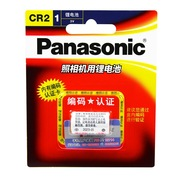 松下 CR2 CR15H270 3V 夜视仪/拍立得mini25相机锂电池 1粒装 CR-2W/C1B