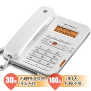 摩托罗拉 CT201C 有绳电话机家用办公座机(白色)