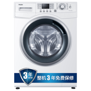海尔 EG8012HB86W 8公斤洗烘一体变频滚筒洗衣机免熨烫烘干(白色)