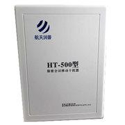 GRQ HT-500定向型保密会议移动通信干扰器