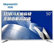 创维 50V6E 50英寸4K超高清智能网络液晶电视机(银色)