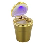 趣行 汽车自驾杂物盒 安全阻燃烟灰缸 车载LED带灯汽车烟缸 金色
