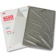 3M 空气净化器活性碳滤网 MFAF308-2(适用 KJEA3085-RD,KJEA3086-RD,KJEA3087-GD,KJEA3088-CL)