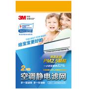 3M 空调静电滤网 净化级 (2片装 )