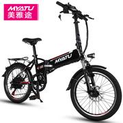 美雅途 电动自行车成人锂电池折叠自行车电动滑板车迷你代步代驾电瓶车 20寸48V6S至尊版白色 20寸
