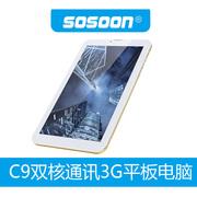SOSOON C9 双核通迅3G版 9英寸平板电脑
