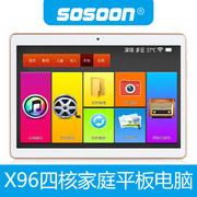 SOSOON X96 四核家庭版