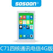 SOSOON C71四核通迅4G版 7英寸平板电脑