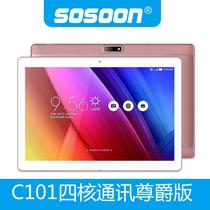 SOSOON C101产品图片主图