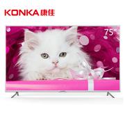 康佳 LED75S8000U 75英寸26核双64位真4K超高清智能液晶电视