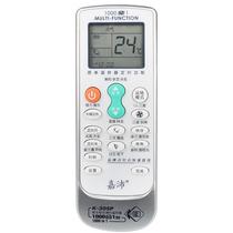 嘉沛 K-30SP 空调遥控器 多品牌通用 适用海尔 海信 日立 奥克斯 澳柯玛 春兰 新科 富士通等品牌 银白产品图片主图