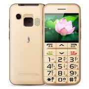 小辣椒 G101 老年人手机 移动联通2G金色