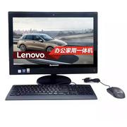 联想 扬天S4150 21.5英寸一体电脑 (i7-7700T 16G 8G+2T 2G独显 Wifi DVD刻 win10)黑色触摸屏
