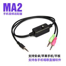客所思 MA2 声卡转换器 手机音频适配器 安卓 苹果手机直播 转换产品图片主图