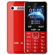 康佳 U8 中国红 移动联通2G 老人手机