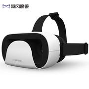 暴风魔镜 小D 智能 VR眼镜 3D头盔