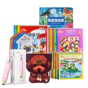 爱看屋 0-3岁全面启发智力点读笔套装 粉色8G充电款(36册)幼儿童早教玩具教具学习故事机