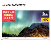 风行 风行(FunTV) G65Y-T 65英寸 4K超高清 8G+64位芯片超窄边框网络智能WIFI平板液晶互联网电视(金色)