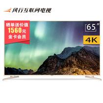 风行 风行(FunTV) G65Y-T 65英寸 4K超高清 8G+64位芯片超窄边框网络智能WIFI平板液晶互联网电视(金色)产品图片主图
