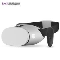 暴风魔镜 小D2 智能 VR眼镜 3D头盔 浅莲灰 全兼容体感套装产品图片主图