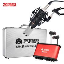客所思 MK5电容麦克风外置声卡套装 主播手机/电脑直播 K歌喊麦录音套装产品图片主图