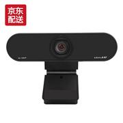 奥速(ASHU) H600 1080P高清网络电脑电视直播视频会议内置麦克风免驱动摄像头 橡胶黑