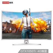 技讯(GVNXUHI) JXQ3219 曲面31.5英寸吃鸡游戏一体机电脑(七代G4560 8G 120G固态 GTX1050TI)银灰色产品图片主图