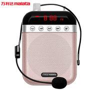万利达 音响音箱便携式教学专用扩音器喇叭插卡音响收音机 T81玫瑰金