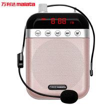 万利达 音响音箱便携式教学专用扩音器喇叭插卡音响收音机 T81玫瑰金产品图片主图