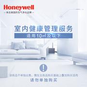 霍尼韦尔 室内健康管理服务 AM0628(适用10平米及以下)