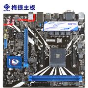 梅捷 SY-B350D4+ 魔声版 主板(AMD B350/Socket AM4)