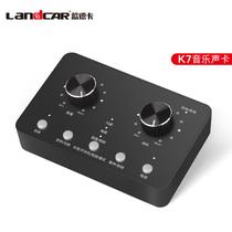 Landcar Landcar k7音乐声卡 产品图片主图