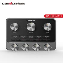 Landcar Landcar k18音乐声卡 产品图片主图