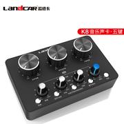 Landcar Landcar k8音乐声卡