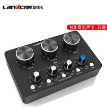 Landcar Landcar k8音乐声卡产品图片主图