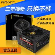安钛克 BP300PS PRO IC