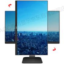 AOC 24P1U 23.8英寸IPS屏1.5mm微边框 低蓝光模式不闪屏 人体工学快拆旋转升降支架 电脑液晶显示器产品图片主图