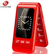 天语 T91C电信老人手机双屏翻盖电信2G老年手机学生商务备用功能机红色