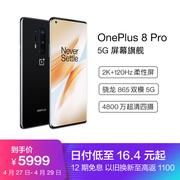 一加 OnePlus8Pro5G旗舰2K+120Hz柔性屏30W无线闪充骁龙86512GB+256GB黑镜超清超广角拍照游戏手机