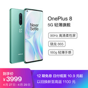 一加 OnePlus85G旗舰90Hz高清柔性屏骁龙865180g轻薄手感8GB+128GB青空超清超广角拍照游戏手机