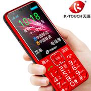 天语 K-TouchN1S全网通4G智能老人手机超长待机移动联通电信直板按键老年学生备用手机典雅红