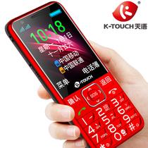 天语 K-TouchN1S全网通4G智能老人手机超长待机移动联通电信直板按键老年学生备用手机典雅红产品图片主图