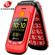 天语 K-TouchV6翻盖老人手机移动联通双卡双待备用老年手机一键操作功能机红色